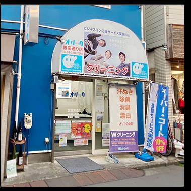 銀座通り店